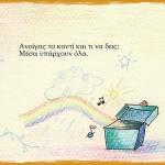 Το κουτί – 1