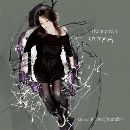 Επιστροφή - Έφη Καραγιάννη (Μουσική: Κώστας Λεμονίδης)