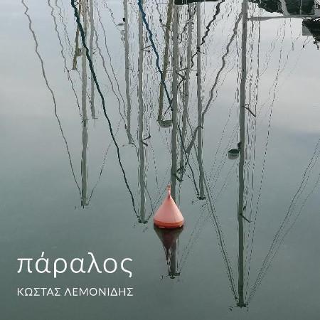 Κώστας Λεμονίδης - Πάραλος